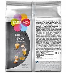<b>Капсулы Tassimo Flat</b> White – купите в интернет-магазине Тассимо