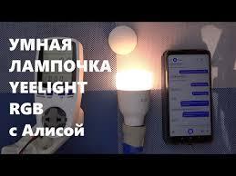 <b>Xiaomi Yeelight LED</b> Smart <b>Bulb</b> - обзор цветной лампы ...
