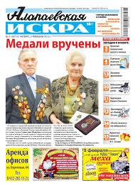 №5 05 февраля 2015 by Алапаевская Искра - issuu