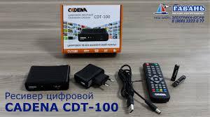 <b>ЦИФРОВОЙ телевизионный ресивер</b> Cadena - YouTube
