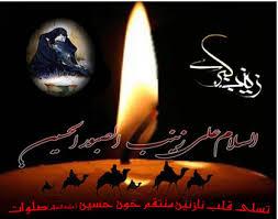 Image result for وفات حضرت زینب