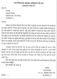 formal letters in hindi examples sample cv resume formal letters in hindi examples give me 5 examples of formal letters in hindi puja in