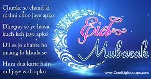Eid-Mubarak-Eid-Ul-Fitr-4.jpg