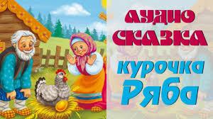 "АудиоСказка ""<b>Курочка Ряба</b>"" - YouTube"
