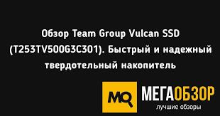 Обзор <b>Team Group</b> Vulcan SSD (T253TV500G3C301). Быстрый и ...