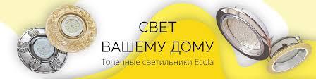 Светильники <b>Ecola GX53</b>, GX70 (Тюмень и Россия) | ВКонтакте