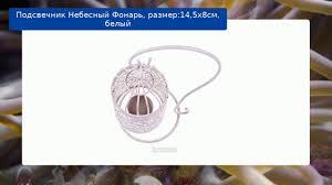 <b>Подсвечник Небесный Фонарь</b>, размер:<b>14</b>,<b>5х8см</b>, белый - YouTube