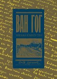 """Книга: """"<b>Письма</b> к брату Тео. Раритетное издание с эскизами и ..."""