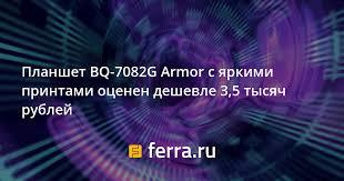 <b>Планшет BQ-7082G</b> Armor с яркими принтами оценен дешевле 3 ...