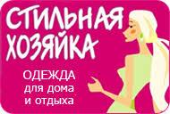 <b>Стильная</b> хозяйка, г. <b>Иваново</b> - производство и продажа оптом ...