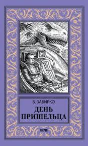 <b>День пришельца</b> (сборник) скачать книгу Виталия <b>Забирко</b> ...