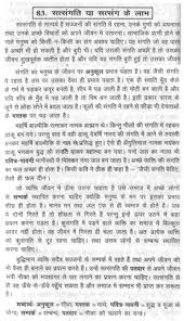 essay on importance of hardwork in hindi   essay short essay on hard work in hindi www yarkaya com