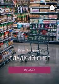 <b>Юлия Ралифовна Замараева</b>, <b>Сладкий</b> снег – скачать fb2, epub ...