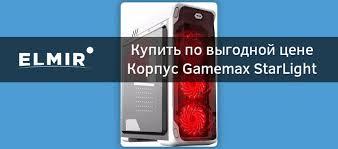 <b>Корпус Gamemax StarLight W-Red</b> (б/БП) купить | Elmir - цена ...