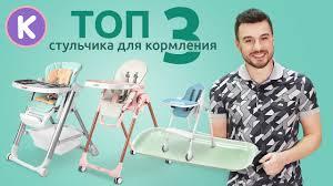 ТОП 3 <b>стульчика для кормления</b>. Как выбрать детский стульчик и ...