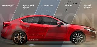 <b>Защитная</b> антигравийная <b>пленка на</b> авто в СПб