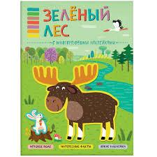 Книжка <b>Мозаика</b>-<b>Синтез В мире животных</b> - Зеленый лес ...
