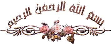نتیجه تصویری برای بسم الله الرحمن الرحيم متحرک برای پاورپوینت