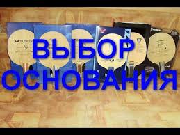 Выбор <b>основание</b> для настольного <b>тенниса</b> - YouTube