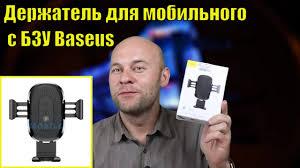 Автомобильный держатель телефона с беспроводной зарядкой ...