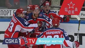 ПХК <b>ЦСКА</b> – <b>ХК СКА</b> 3:2 ОТ. Вокруг матча - YouTube