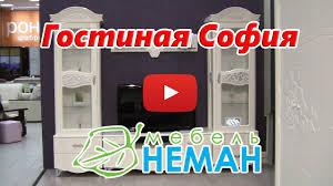 <b>Гостиная</b> София от Мебель Неман - YouTube
