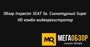 Обзор <b>Inspector SCAT Se</b>. Сигнатурный Super HD комбо ...