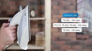 Паровой <b>утюг TexStyle</b> 5 TS 505, <b>TexStyle</b> 5 <b>TS 515</b>, <b>TexStyle</b> 5 TS ...