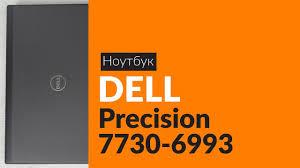 Распаковка <b>ноутбука DELL Precision 7730</b>-6993 / Unboxing DELL ...