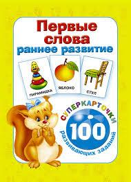 """Книга """"Первые слова. <b>Раннее развитие</b>. 100 развивающих ..."""