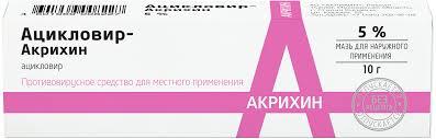 <b>Ацикловир</b>-Акрихин <b>мазь</b> д/нар. прим. <b>5</b>% туба <b>10г</b> — купить в ...