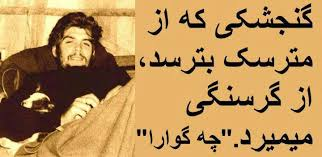 Image result for ‫چه ‌گوارا‬‎
