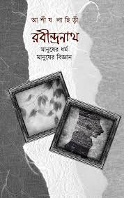 rabindranath manusher dharma manusher bigyan
