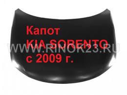 Купить <b>Капот KIA SORENTO</b> с 2009 г. (новый) | Авторынок 23