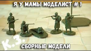 Сборные модели - Танки, солдаты, <b>настольные игры</b> ...