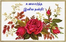 Image result for மிக்க நன்றி