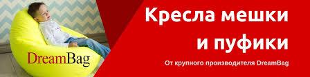 <b>Кресло</b> мешок груша, пуфики <b>DreamBag</b> Москва | ВКонтакте