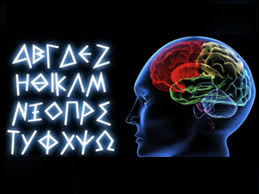 Αποτέλεσμα εικόνας για Ελληνική Αλφάβητος