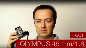 <b>Объектив Olympus</b> 45 mm/1.8. Видео тест - YouTube