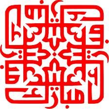 <b>Eid Mubarak</b> - Wikipedia