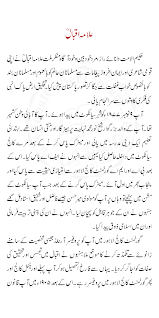 allama iqbal urdu essay allama iqbal class    allama iqbal urdu essay allama iqbal class
