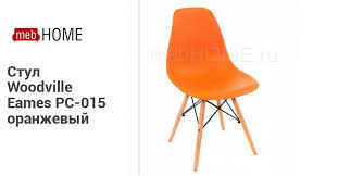 <b>Стул</b> Woodville <b>Eames PC</b>-<b>015 оранжевый</b> — купить недорого в ...