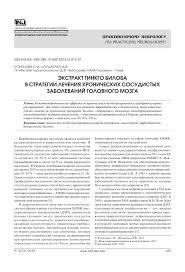 <b>Экстракт гинкго билоба</b> в стратегии лечения хронических ...