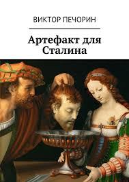 """Цифровая книга """"<b>Артефакт для</b> Сталина"""" — купить в интернет ..."""