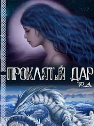<b>Властелин Зимы</b>. <b>Жанна Лебедева</b>   литература   Movie posters и ...