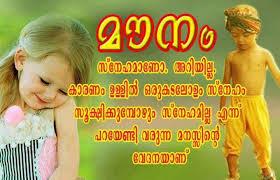 Love Failure Quotes In Malayalam. QuotesGram via Relatably.com