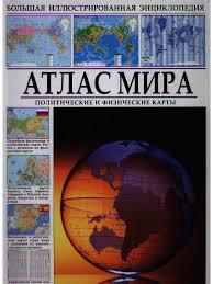 <b>Атлас</b> мира БИЭ. Большой формат. Отдельные <b>карты</b> всех ...