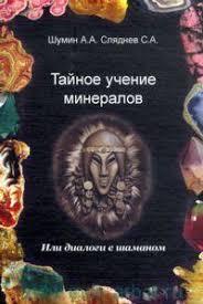 <b>Тайное учение минералов</b>, или Диалоги с шаманом ( Шумин, А. А ...