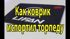 Китайский <b>коврик</b> испортил <b>торпеду</b> в машине - YouTube