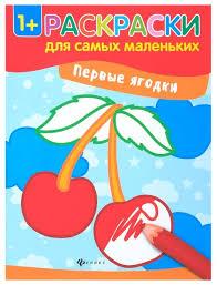Купить <b>Феникс Раскраски</b> для самых маленьких. <b>Первые ягодки</b> ...
